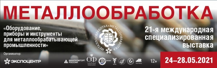 "We invite you to the ""Metalworking"" exhibition in Moscow"