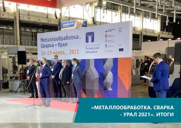 "Results of the exhibition ""Metalworking. Welding - Ural"" in Yekaterinburg city."